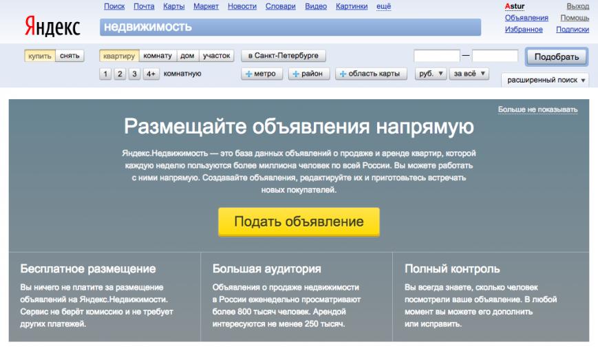 Как подать объявление в интернете б дать объявление о продаже автомобиля в ставропольском крае