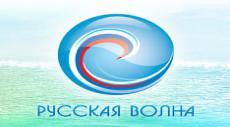 Русская Волна 2009