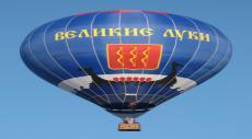 15-й Чемпионат России по воздухоплаванию на тепловых аэростатах пройдет в г. Великие Луки Псковской области