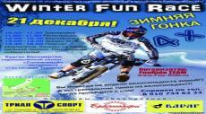 «Winter Fun Race» - соревнования по байкеркроссу в Брянске