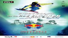 На Red Bull Nanshan Open 2009 выступят российские райдеры