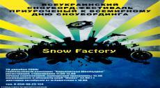 Всеукраинский Сноуборд-Фестиваль приуроченный ко всемирному дню сноубординга