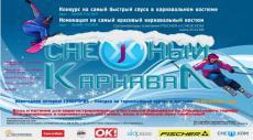 20 декабря на склоне Всесезонного горнолыжного комплекса СНЕЖ.КОМ состоится Снежный Карнавал