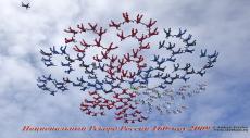Национальный рекорд российских парашютистов