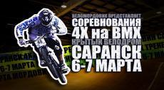 Poster_-_4_X_na_BMX_170210_1_DLYa_SAYTOV.jpg