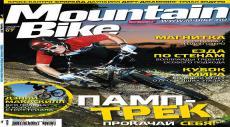 Анонс нового номера журнала Mountain Bike